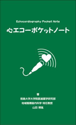心エコーポケットノート 改訂第7版**アスリード/山田博胤**