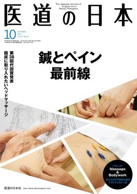 医道の日本 2014年10月 鍼とペイン最前線【電子版】**医道の日本社/9784752980407**