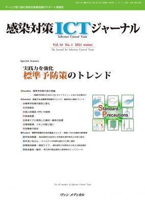 感染対策ICTジャーナル 年間購読(2021年1月-10月)**ヴァンメディカル**