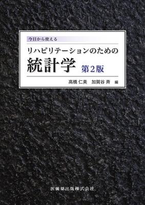 今日から使える リハビリテーションのための統計学 第2版**医歯薬出版/高橋 仁美/9784263266366**