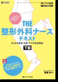 THE 整形外科ナーステキスト 下肢**メディカ出版/監修:稲葉 裕(横浜市立大学整形外科 教授)/9784840467391**