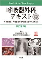 呼吸器外科テキスト 改訂第2版**南江堂/日本呼吸器外科学会/9784524228157**