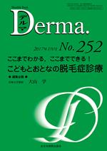 Monthly Book Derma 252 こどもとおとなの脱毛症診療**全日本病院出版会/大山 学/9784881179154**