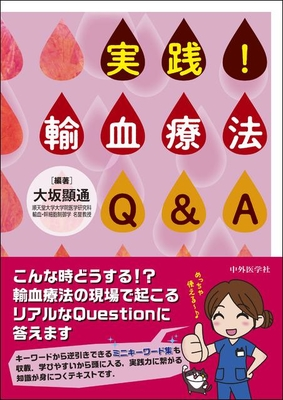 実践!輸血療法 Q&A**中外医学社/大坂 顯通/9784498019300**