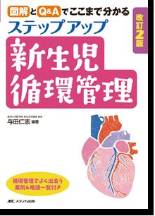 ステップアップ 新生児循環管理 改訂2版**メディカ出版/与田 仁志/9784840475693**