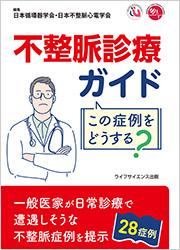 不整脈診療ガイド**ライフサイエンス出版/日本循環器学会/9784897754291**