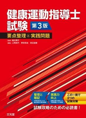 健康運動指導士試験 要点整理と実践問題 第3版**文光堂/稲次 潤子/9784830651922**