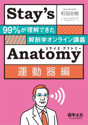 Stay's Anatomy 運動器編**羊土社/町田 志樹/9784758102520**