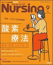 月刊ナーシング 2021年9月 酸素療法 基本・応用・COVID-19**学研メディカル秀潤社/4910036810916**