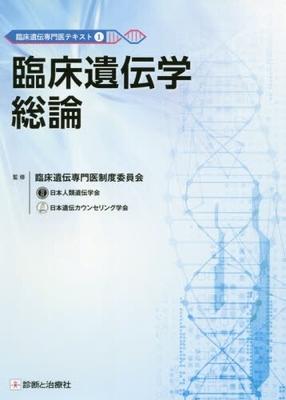 臨床遺伝専門医テキスト 1 臨床遺伝学総論**診断と治療社/臨床遺伝専門医制度委員会/9784787823670/978-4-7878-2367-0**