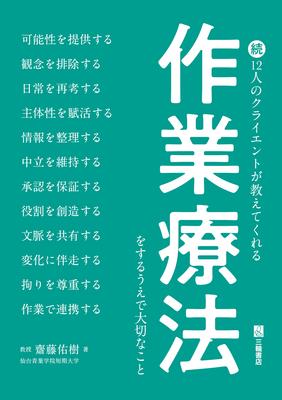 続 作業療法をするうえで大切なこと**三輪書店/齋藤 佑樹/9784895907125**