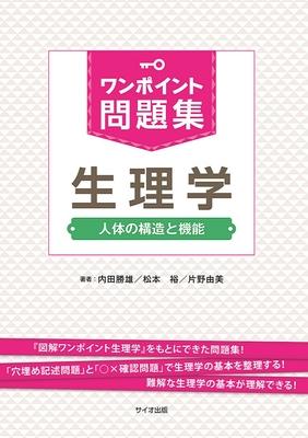 ワンポイント問題集 生理学**サイオ出版/内田 勝雄/9784907176976**