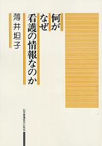何がなぜ看護の情報なのか**日本看護協会出版会/薄井坦子/9784818003682**