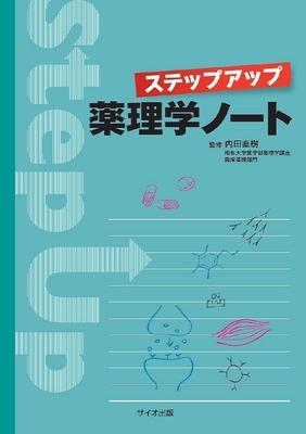 ステップアップ薬理学ノート**サイオ出版/内田 直樹/9784907176983**