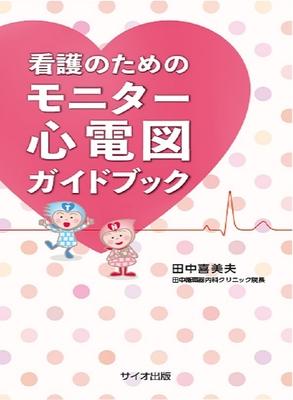 看護のためのモニター心電図ガイドブック**サイオ出版/田中 喜美夫/9784907176778**