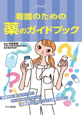 看護のための薬のガイドブック**サイオ出版/内田 直樹/9784907176914**