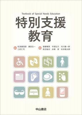 特別支援教育**中山書店/松浪 健四郎/9784521748900**