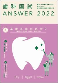 歯科国試ANSWER 2022 Vol.3 基礎系歯科医学 2**テコム/DES歯学教育スクール/9784863994935**