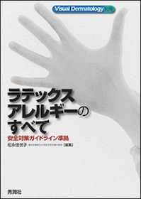 ラテックスアレルギーのすべて**学研メディカル秀潤社/松永佳世子/9784879623492**