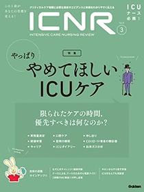 ICNR 2021年8月 やっぱり やめてほしい ICUケア**学研メディカル秀潤社/9784780914252**