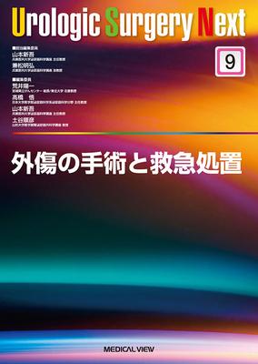 Urologic Surgery Next 9 外傷の手術と救急処置**メジカルビュー社/山本 新吾/9784758313384/978-4-7583-1338-4**