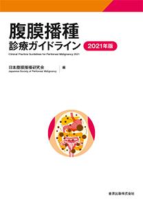 腹膜播種診療ガイドライン 2021年版**金原出版/日本腹膜播種研究会/9784307204279**