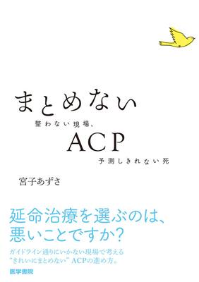 まとめないACP**医学書院/宮子 あずさ/9784260047197**
