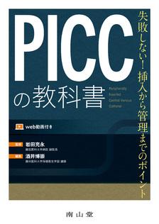 PICCの教科書**南山堂/岩田 充永/9784525504014**