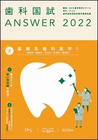 歯科国試ANSWER 2022 Vol.2 基礎系歯科医学 1**テコム/DES歯学教育スクール/9784863994928**