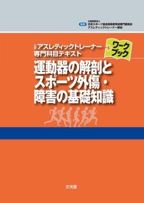運動器の解剖とスポーツ外傷・障害の基礎知識**文光堂/監:日本体育協会/9784830651700**