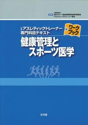 健康管理とスポーツ医学**文光堂/監:日本体育協会/9784830651717**