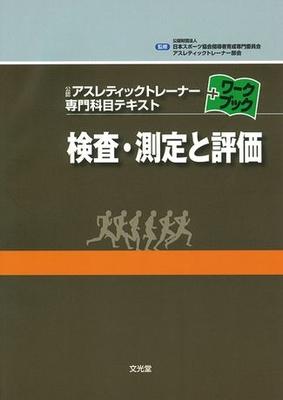 検査・測定と評価**文光堂/監:日本体育協会/9784830651724**