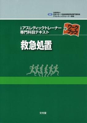 救急処置**文光堂/監:日本体育協会/9784830651755**