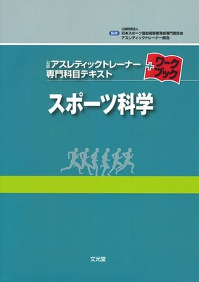 スポーツ科学**文光堂/監:日本体育協会/9784830651762**