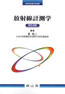 診療放射線技術選書 放射線計測学**南山堂/長哲二/9784525278748**