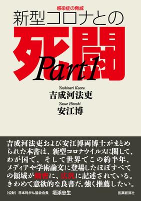 新型コロナとの死闘 Part1**医薬経済社/吉成河 法吏/9784902968668**