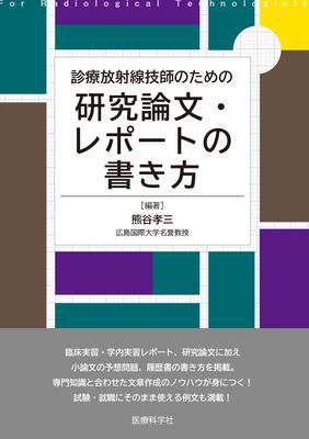診療放射線技師のための研究論文・レポートの書き方**医療科学社/熊谷 孝三/9784860031299**