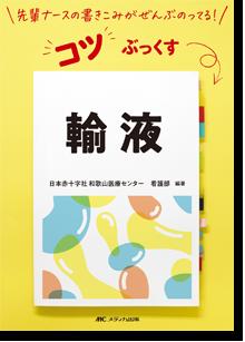 コツぶっくす 輸液**メディカ出版/日本赤十字社和歌山医療センター看護部/9784840475259**