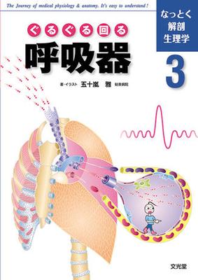 なっとく解剖生理学 3 ぐるぐる回る呼吸器**文光堂/五十嵐雅/9784830600395**