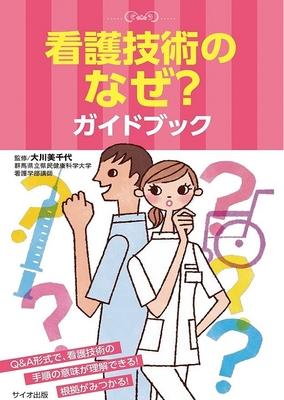 看護技術のなぜ?ガイドブック**サイオ出版/大川 美千代/9784907176433**