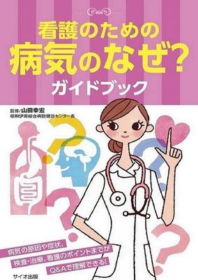 看護のための病気のなぜ?ガイドブック**サイオ出版/山田幸宏/9784907176440**