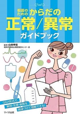 看護のためのからだの正常/異常ガイドブック**サイオ出版/山田幸宏/9784907176419**