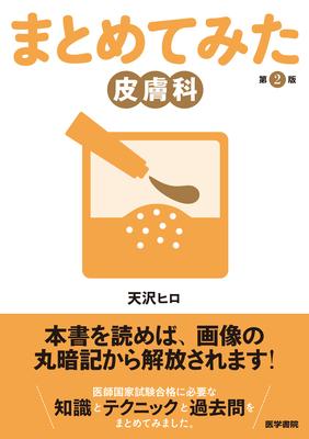 まとめてみた 皮膚科 第2版**医学書院/天沢 ヒロ/9784260047333/978-4-260-04733-3**