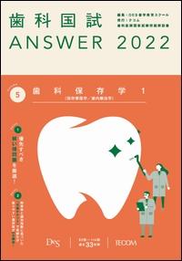 歯科国試ANSWER 2022 Vol.5 歯科保存学 1**テコム/DES歯学教育スクール/9784863994959**