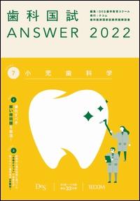 歯科国試ANSWER 2022 Vol.7 小児歯科学**テコム/DES歯学教育スクール/9784863994973**