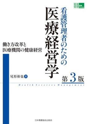 看護管理者のための医療経営学 第3版**日本看護協会出版会/尾形 裕也/9784818023475**
