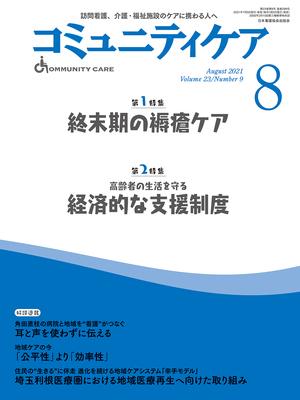 コミュニティケア 2021年8月 終末期の褥瘡ケア**/日本看護協会出版会/9784818023192**