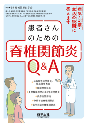 患者さんのための脊椎関節炎Q&A**羊土社/日本脊椎関節炎学会/9784758123822**