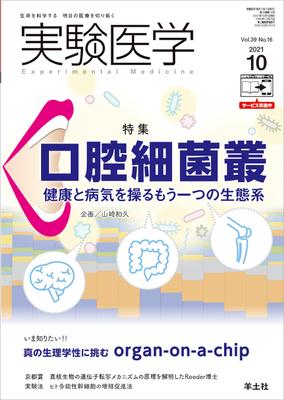 実験医学 2021年10月 口腔細菌叢**羊土社/企画:山崎和久/9784758125482**