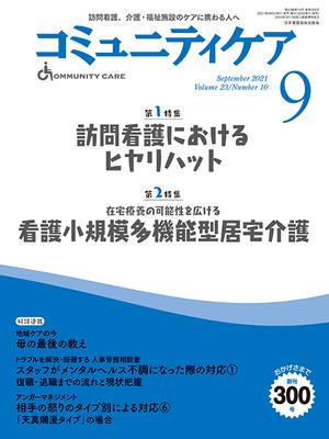 コミュニティケア 2021年9月 訪問看護におけるヒヤリハット**日本看護協会出版会/9784818023208**